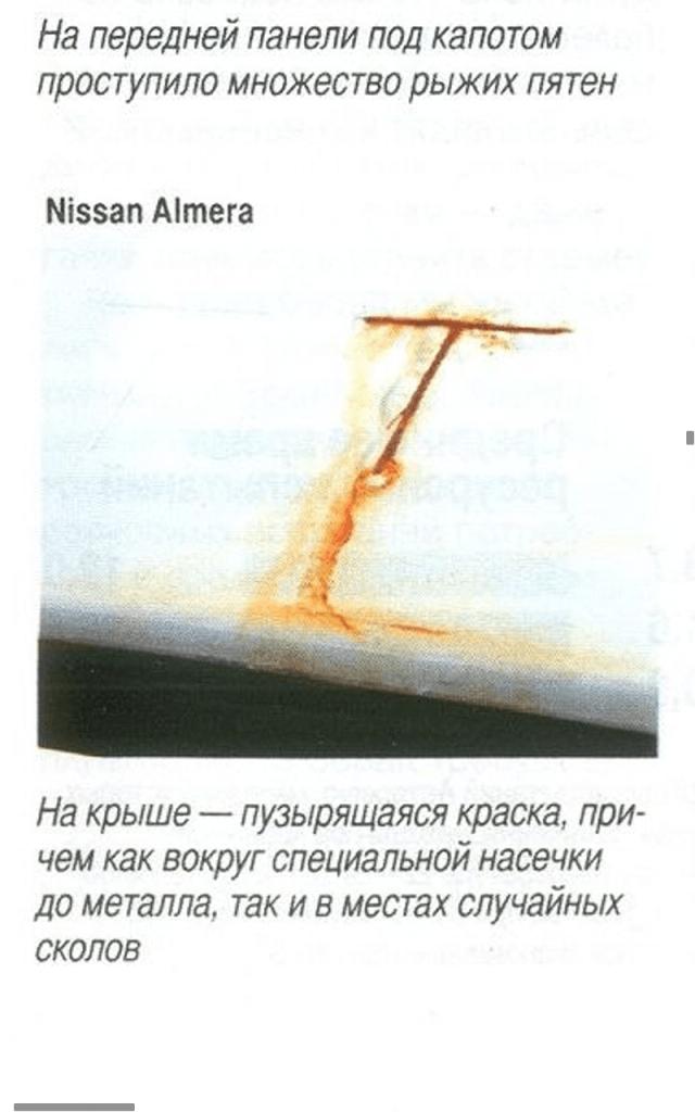 nissanalmerakuzov