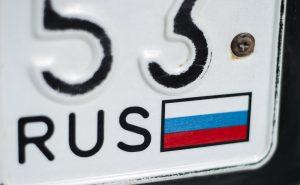 Номерной знак авто